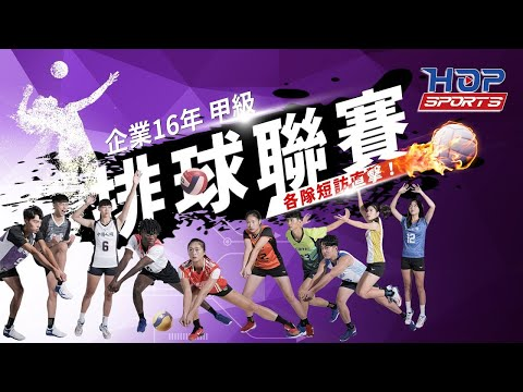 【HOP 跑賽事】企業16 年甲級排球聯賽火熱開打🔥各隊專訪直擊!