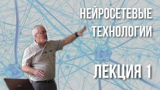 Лекция 1   Нейросетевые технологии
