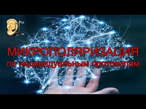Микрополяризация по индивидуальным протоколам в Центрах Восстановления Речи Влады Тарасенко