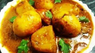 आलू अंडे का सालन रेसीपी (egg potato curry )