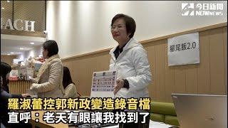 羅淑蕾控郭新政變造錄音檔 直呼:老天有眼讓我找到了