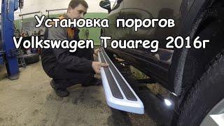 Установка ПОРОГОВ на Фольксваген Туарег/Volkswagen Touareg V6 TDI 3.0 подготовка к бездорожью.