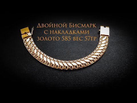 Making A Gold Bracelet.Double Bismarck with overlays
