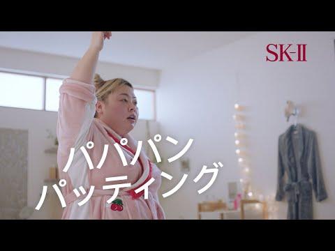 有村架純 SK-II CM スチル画像。CM動画を再生できます。