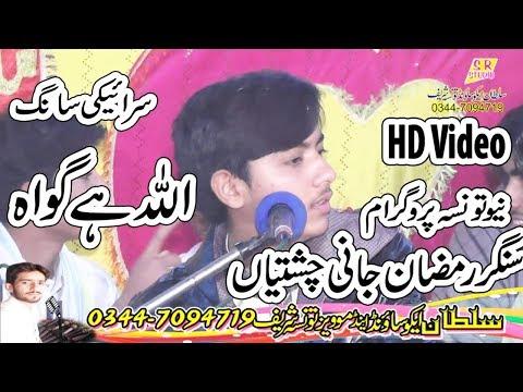 Ramzan Jani Chishtian New Taunsa Program Saraiki Song 2019 Allah Hay Gawah Sultan Echo Production thumbnail