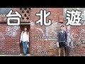 【 同我一齊去旅行! 】與男朋友平遊台北   ·   adornVLOG