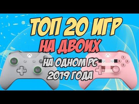Игры на двоих на одном компьютере №13 / Split Screen, HotSeat, Кооператив в 2019 + Ссылки