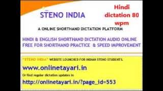 hindi audio dictation 80 wpm 36
