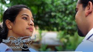 Kanamadiriyo | Episode 20 - (2018-08-28) | ITN Thumbnail