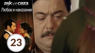 Любовь и наказание 23 серия mp4