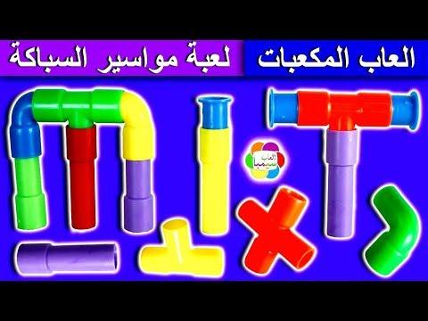 لعبة المواسير الملونة الجديدة للاطفال اجمل العاب البنات والاولاد colored pipes toys set game