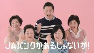JAバンク鹿児島【「年金お友達」篇 2016】