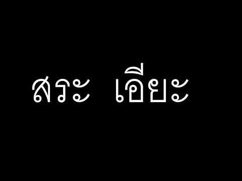 เพลง สระในภาษาไทย THAI VOWELS Song