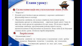 Конструктор уроку  Вчитель математики Суховерхова Людмила Петрівна