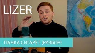 LIZER - Пачка сигарет (Разбор на гитаре)