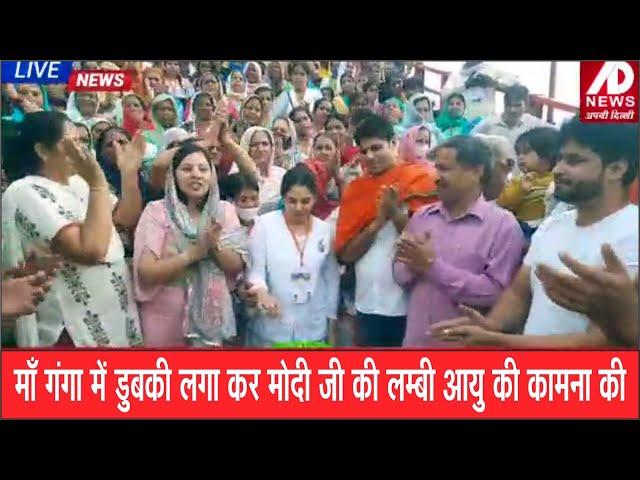 #hindi #breaking #news #apnidilli माँ गंगा में डुबकी लगा कर मोदी जी की लम्बी आयु की कामना की