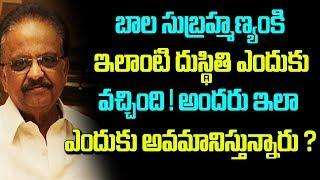 Rajinikanth Seriously Rejects SP Balasubrahmanyam | SPB | Telugu Boxoffice