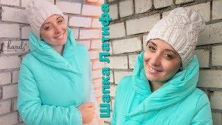 Шапка Латифа / Как связать шапку