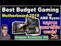 Best Cheapest Gaming Motherboards for AMD Ryzen 2019   सस्ता गेमिंग मदरबोर्ड   #33