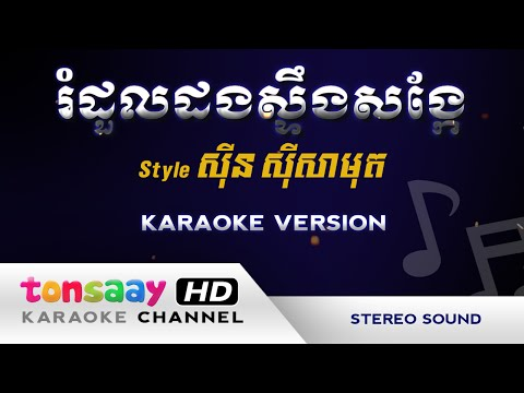 រំដួលដងស្ទឹងសង្កែ ភ្លេងសុទ្ធ - មហាសង្ក្រាន្ត - Tonsaay Karaoke