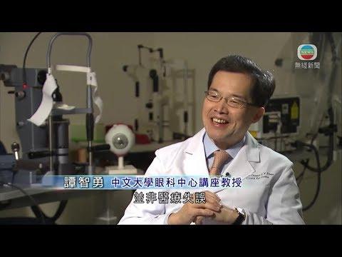 中大眼科中心 x 無線新聞:譚智勇教授拆解白內障手術後遺癥「後囊膜混濁」 - YouTube