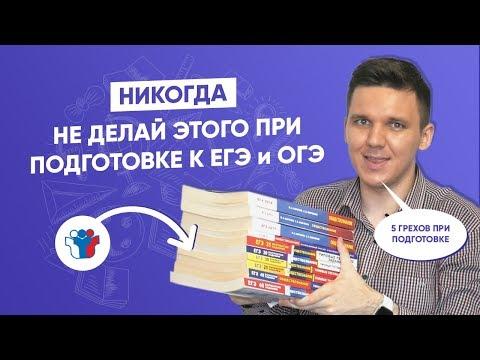 ТОП-5 ОШИБОК при ПОДГОТОВКЕ к ЕГЭ и ОГЭ-2020