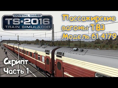 Russian Train Simulator Скачать Торрент - фото 9
