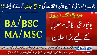 PU Latest news about BA/BSC Online exams 2020 || PU Breaking News 2020