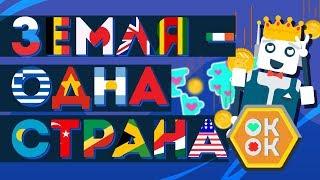 Весь мир - одна страна [ОКнеОК]