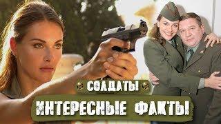 """ТОП 5 ИНТЕРЕСНЫХ ФАКТОВ О СЕРИАЛЕ """"СОЛДАТЫ"""""""