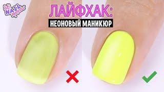 Как ПРАВИЛЬНО наносить неоновый лак | бьюти ЛАЙФХАК | How to apply neon nail polish perfectly