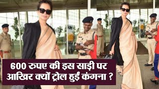 Kangana Ranaut GETS trolled for wearing Rs 600 saree with expensive bag   FilmiBeat