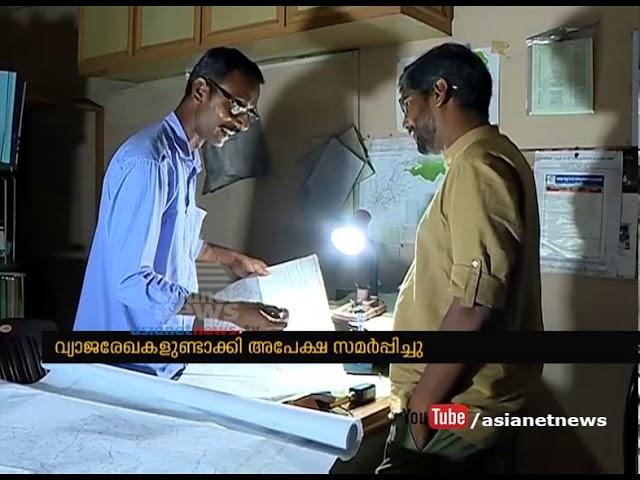സര്ക്കാര് ഭൂമി ക്വാറിയാക്കാന് നീക്കം| Asianet News investigation