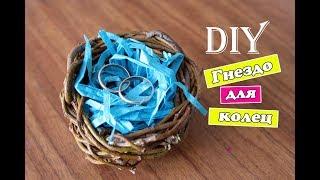 DIY: Гнездо для колец / Альтернатива подушечки для колец / Свадьба рустик / Wedding  ideas