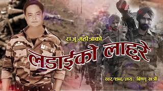New nepali lok dohori song 2075/2018 l Ladaiko Lahure l Bishnu Khatri