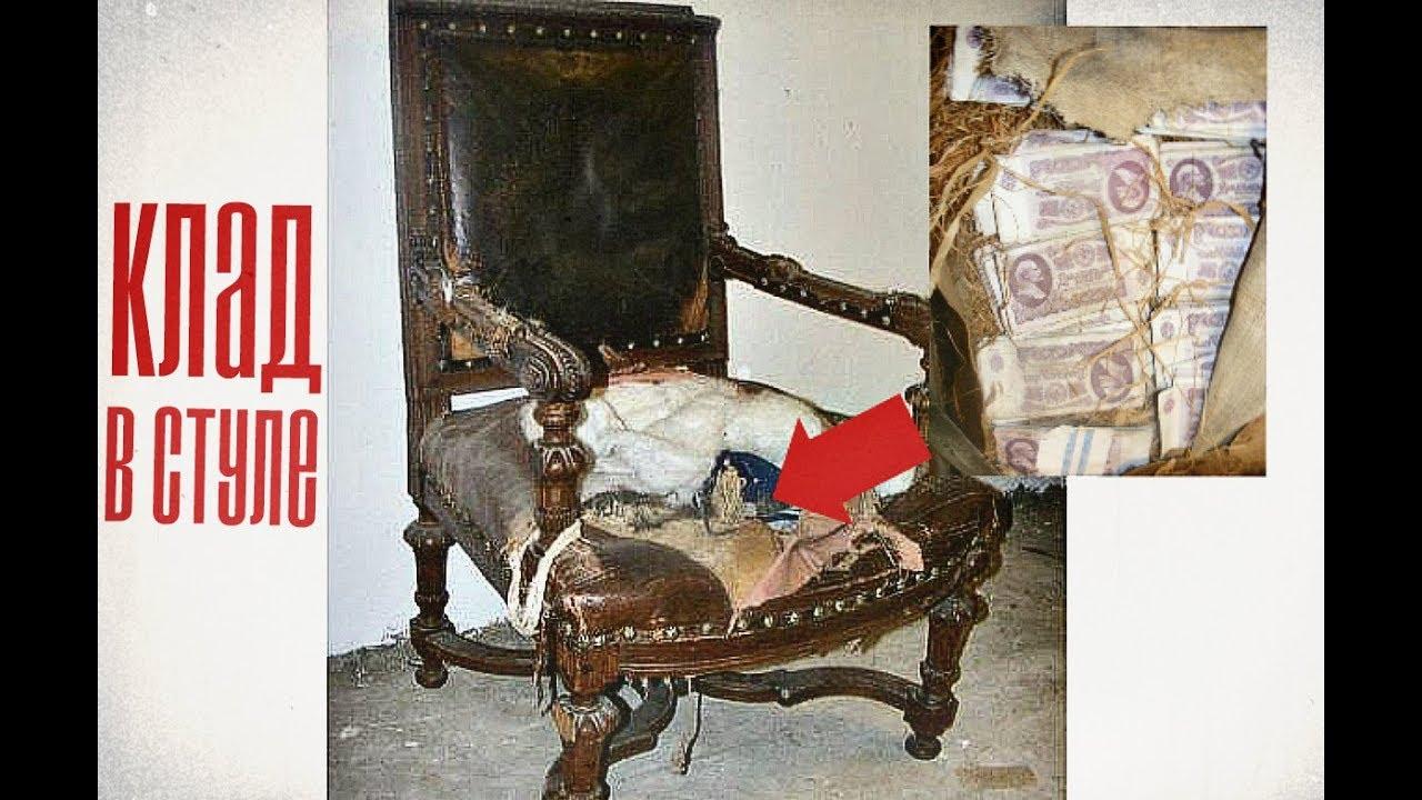 Жительница Подмосковья обомлела, случайно найдя клад в стуле!