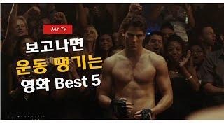 운동자극 하는 영화 Best 5 #Jay TV