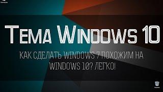 КАК СДЕЛАТЬ WINDOWS 7 ПОХОЖИМ НА WINDOWS 10? ЛЕГКО!