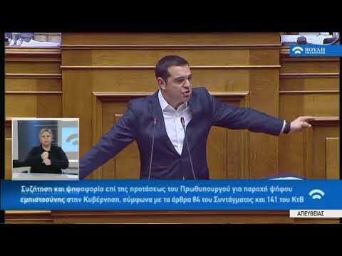Α.Τσίπρας (Πρωθυπουργός))(Δευτερολογία)(Ψήφος Εμπιστοσύνης στην Κυβέρνηση)(16/01/2019)
