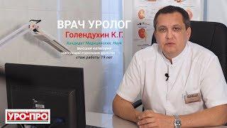 видео в Ростове-На-Дону клиника  урологии