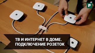 Подключение, монтаж и эксплуатация цифровых розеток ТВ и интернет // FORUMHOUSE