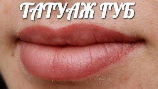 Татуаж губ. Акварельная техника.(, 2012-12-11T19:17:33.000Z)