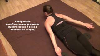 видео: Тренировка  пловцов на суше. Упражнение Блэкберна