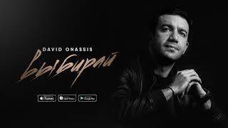 David Onassis - Выбирай