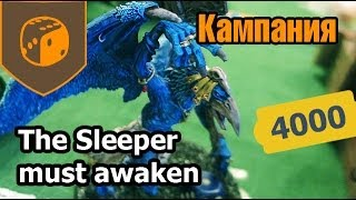 "Кампания ""The Sleeper must awaken"" - этап 01"