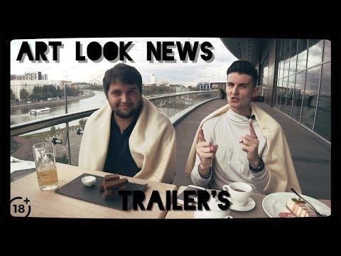 ОНО 2, ЛУЧШИЙ СТРЕЛОК 2, К ЗВЕЗДАМ /  ART LOOK NEWS Trailers
