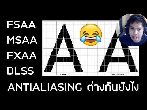 Antialiasing แบบต่างๆและความสันขวานของ DLSS