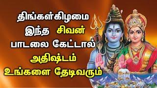 திங்கள்கிழமை சிவனின் அதிர்ஷ்டம் தரும் பாடல்கள்| Lord Shivan Padalgal | Best Tamil Devotional Songs