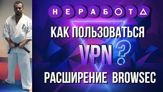 Как пользоваться VPN? Браузерное расширение browsec