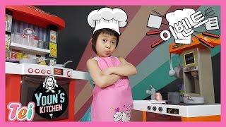 이벤트 윤식당 패러디 주방놀이 스모비 테팔 쉐프쿡트로닉 키친세트 youn s kitchen smoby mini tefal kitchen toyㅣ태희의 해피 하우스 키즈 크리에이터